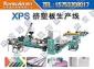 PS保温板生产线