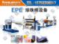 EPE聚乙烯珍珠棉发泡机